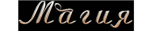 aramat_0J081 (500x100, 37Kb)