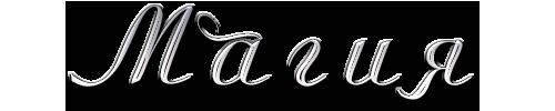 aramat_0J085 (500x100, 35Kb)