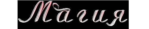 aramat_0J089 (500x100, 35Kb)
