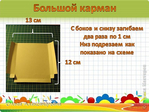 Превью шоколадница 5 (480x360, 191Kb)