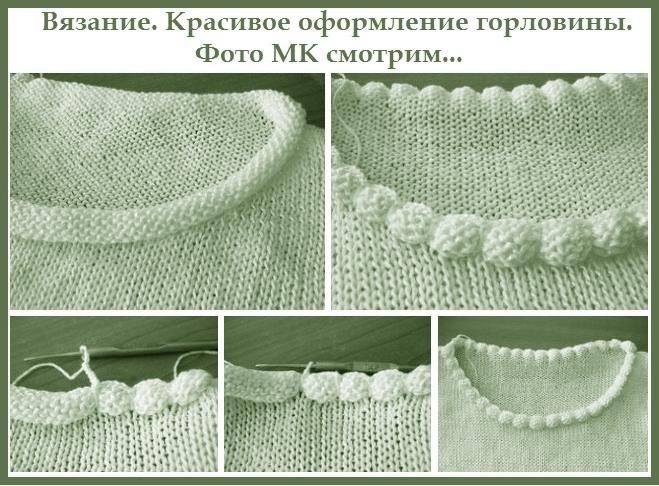 Вязание на спицах обработка горловины 1
