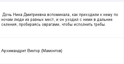 mail_133441_Doc-Nina-Dmitrievna-vspominala-kak-prihodili-k-nemu-po-nocam-luedi-iz-raznyh-mest-i-on-uhodil-s-nimi-v-dalnie-selenia-probiraas-ovragami-ctoby-ispolnit-treby. (400x209, 5Kb)