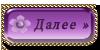 4809770_YaDalee10 (100x50, 10Kb)