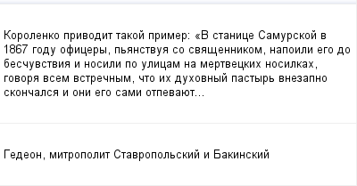 mail_134387_Korolenko-privodit-takoj-primer_-_V-stanice-Samurskoj-v-1867-godu-oficery-panstvua-so-svasennikom-napoili-ego-do-bescuvstvia-i-nosili-po-ulicam-na-mertveckih-nosilkah-govora-vsem-vstrec (400x209, 7Kb)