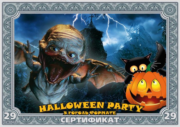 sertificat_halloween_29-10-16 (700x493, 616Kb)