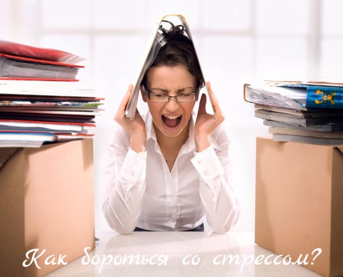 "alt=""Как бороться со стрессом?""/2835299_ (700x566, 399Kb)"