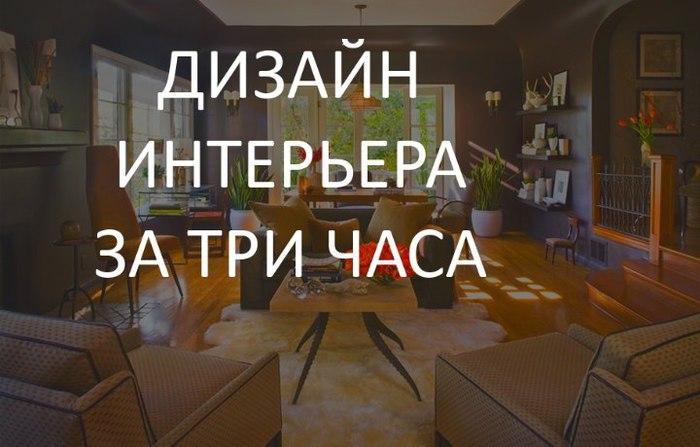 2749438_Dizain_interera_za_tri_chasa__poleznii_laifhak (700x447, 61Kb)