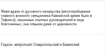 mail_140710_Ziva-vdali-ot-duhovnogo-nacalstva-mestoprebyvanie-glavnogo-voennogo-svasennika-Kavkazskoj-armii-bylo-v-Tiflise-lisennye-opytnyh-rukovoditelej-v-lice-blagocinnyh-oni-otvykli-daze-ot-cerk (400x209, 6Kb)