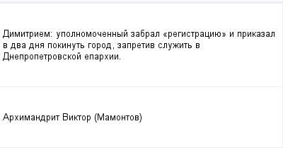 mail_142207_Dimitriem_-upolnomocennyj-zabral-_registraciue_-i-prikazal-v-dva-dna-pokinut-gorod-zapretiv-sluzit-v-Dnepropetrovskoj-eparhii. (400x209, 5Kb)