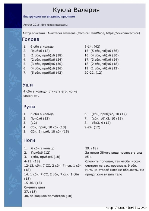 РїРї (2) (494x700, 158Kb)