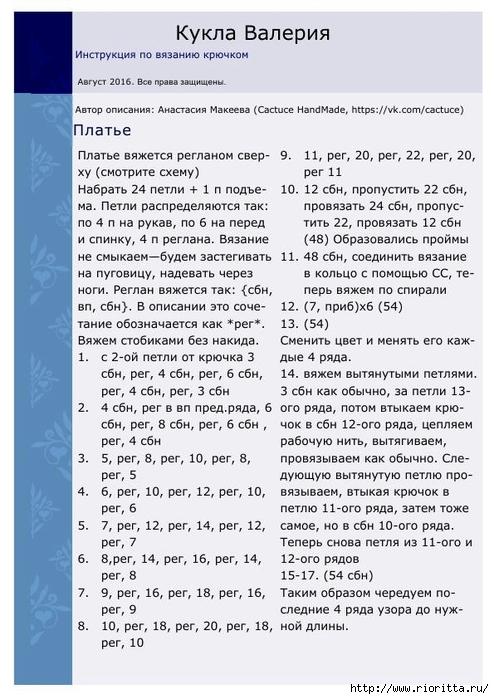 РїРї (4) (494x700, 254Kb)