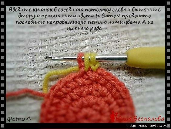 Как поменять цвета при вязании крючком 108
