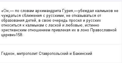 mail_143565_On_-po-slovam-arhimandrita-Guria_ubezdal-kalmykov-ne-cuzdatsa-sblizenia-s-russkimi-ne-otkazyvatsa-ot-obrazovania-detej-v-svoue-ocered-prosil-i-russkih-otnositsa-k-kalmykam-s-laskoj-i-l (400x209, 8Kb)