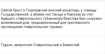 mail_144150_Svatoj-Krest-i-Georgievskij-zenskij-monastyr-u-stanicy-Gosudarstvennoj-a-vblizi-sel-Ovosi-i-Kazgulak-za-scet-byvsego-stavropolskogo-gubernatora-Vlastova-byl-sooruzen-molitvennyj-dom-pre (400x209, 7Kb)