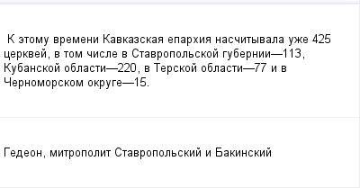mail_144918_K-etomu-vremeni-Kavkazskaa-eparhia-nascityvala-uze-425-cerkvej-v-tom-cisle-v-Stavropolskoj-gubernii_113-Kubanskoj-oblasti_220-v-Terskoj-oblasti_77-i-v-Cernomorskom-okruge_15. (400x209, 6Kb)