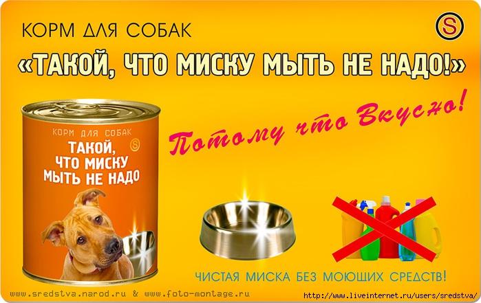 собачий корм, корм для собаки, корма, новый корм, для собак, собачники, клуб собаководов, корм для собаки, фотомонтаж, разработка этикетки, этикетка, разработать этикетку, sredstva, студия средства/3041158_Superkorm_Sredstva (700x441, 217Kb)