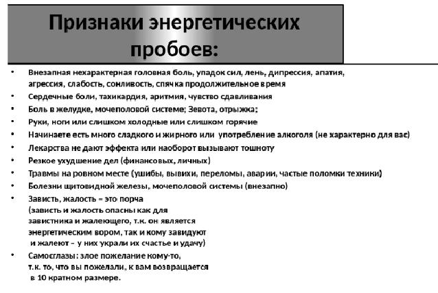 3925311_priznaki_energeticheskih_proboev (638x427, 81Kb)