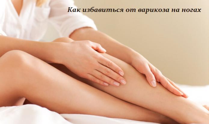 2749438_Kak_izbavitsya_ot_varikoza_na_nogah_3_ (695x414, 277Kb)