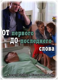 ot-pervogo-do-poslednego-slova-serial-smotret-online-2016 (198x275, 91Kb)
