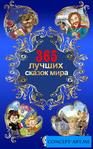 Превью скачать РєРЅРёРіРё для детей (415x664, 360Kb)