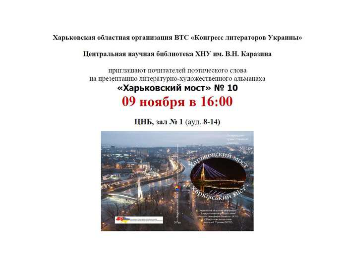 анонс_презентация альманаха (700x541, 27Kb)