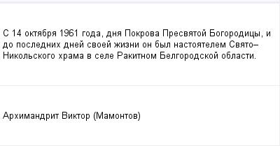 mail_150902_S-14-oktabra-1961-goda-dna-Pokrova-Presvatoj-Bogorodicy-i-do-poslednih-dnej-svoej-zizni-on-byl-nastoatelem-Svato_Nikolskogo-hrama-v-sele-Rakitnom-Belgorodskoj-oblasti. (400x209, 6Kb)