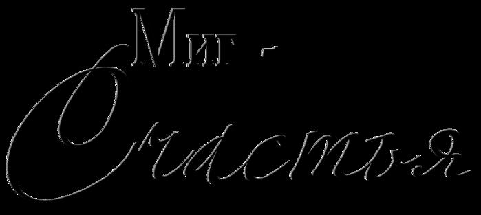 86040225_large_Mig__yeto_edinica_izmereniya_schastya (699x313, 44Kb)