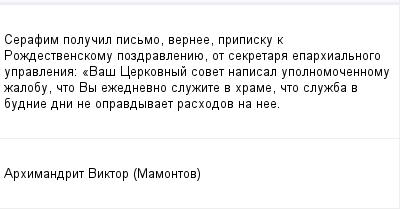 mail_151876_Serafim-polucil-pismo-vernee-pripisku-k-Rozdestvenskomu-pozdravleniue-ot-sekretara-eparhialnogo-upravlenia_-_Vas-Cerkovnyj-sovet-napisal-upolnomocennomu-zalobu-cto-Vy-ezednevno-sluzite- (400x209, 7Kb)