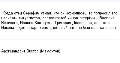 mail_152359_Kogda-otec-Serafim-uznal-cto-on-ikonopisec-to-poprosil-ego-napisat-liturgistov-sostavitelej-cinov-liturgii-_-Vasilia-Velikogo-Ioanna-Zlatousta-Grigoria-Dvoeslova-apostola-Iakova-_-dla-a (400x209, 7Kb)