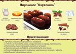 Превью рецепты десертов 3 (604x427, 165Kb)