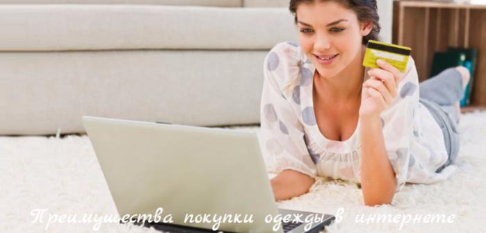 """alt=""""Преимущества покупки одежды в интернете""""/2835299_ (700x336, 259Kb)"""