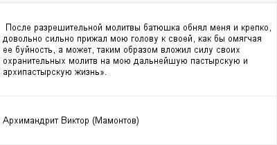 mail_158819_Posle-razresitelnoj-molitvy-batueska-obnal-mena-i-krepko-dovolno-silno-prizal-moue-golovu-k-svoej-kak-by-omagcaa-ee-bujnost-a-mozet-takim-obrazom-vlozil-silu-svoih-ohranitelnyh-molitv-n (400x209, 7Kb)