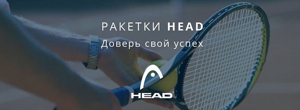 raketki-head-tennis (615x226, 38Kb)