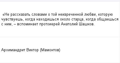 mail_160017_Ne-rasskazat-slovami-o-toj-neizrecennoj-luebvi-kotoruue-cuvstvues-kogda-nahodissa-okolo-starca-kogda-obsaessa-s-nim-_-vspominaet-protoierej-Anatolij-Saskov. (400x209, 6Kb)