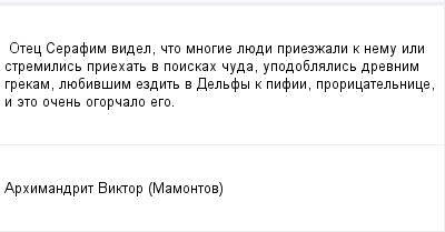 mail_161338_Otec-Serafim-videl-cto-mnogie-luedi-priezzali-k-nemu-ili-stremilis-priehat-v-poiskah-cuda-upodoblalis-drevnim-grekam-luebivsim-ezdit-v-Delfy-k-pifii-proricatelnice-i-eto-ocen-ogorcalo-e (400x209, 7Kb)