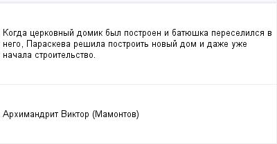 mail_162216_Kogda-cerkovnyj-domik-byl-postroen-i-batueska-pereselilsa-v-nego-Paraskeva-resila-postroit-novyj-dom-i-daze-uze-nacala-stroitelstvo. (400x209, 5Kb)