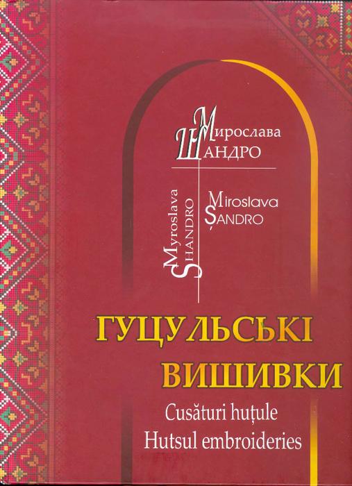 185_М. Шандро - Гуцульські вишивки [2005, UKR,RON,USA]_Страница_001 (507x700, 411Kb)
