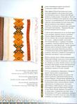 Превью 185_Рњ. Шандро - Гуцульські вишивки [2005, UKR,RON,USA]_Страница_013 (521x700, 411Kb)