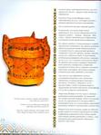 Превью 185_Рњ. Шандро - Гуцульські вишивки [2005, UKR,RON,USA]_Страница_025 (521x700, 354Kb)
