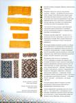 Превью 185_Рњ. Шандро - Гуцульські вишивки [2005, UKR,RON,USA]_Страница_045 (521x700, 403Kb)