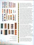 Превью 185_Рњ. Шандро - Гуцульські вишивки [2005, UKR,RON,USA]_Страница_047 (521x700, 429Kb)