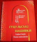 Превью 185_Рњ. Шандро - Гуцульські вишивки [2005, UKR,RON,USA]_Страница_107 (401x457, 207Kb)