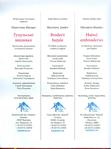 Превью 185_Рњ. Шандро - Гуцульські вишивки [2005, UKR,RON,USA]_Страница_105 (521x700, 221Kb)
