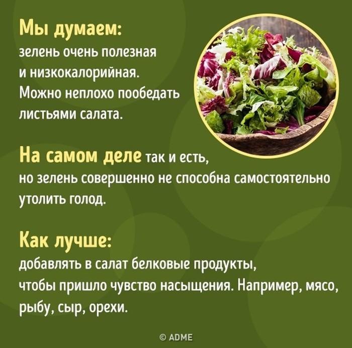 Упс… 7 диетических продуктов, от которых есть захочется еще больше