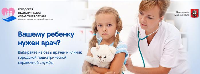 3925311_vrach_rebenky (700x261, 199Kb)