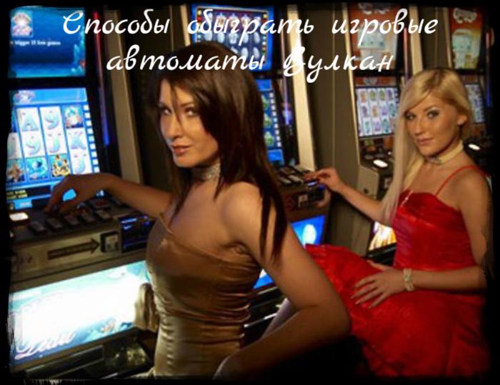 "alt=""Способы обыграть игровые автоматы Вулкан""/2835299_Sposobi_obigrat_igrovie_avtomati_Vylkan_eta (700x539, 557Kb)"
