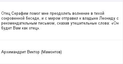 mail_172755_Otec-Serafim-pomog-mne-preodolet-volnenie-v-tihoj-sokrovennoj-besede-i-s-mirom-otpravil-k-vladyke-Leonidu-s-rekomendatelnym-pismom-skazav-utesitelnye-slova_-_On-budet-Vam-kak-otec_. (400x209, 6Kb)