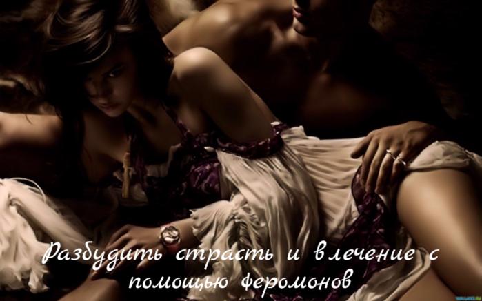 """alt=""""Разбудить страсть и влечение с помощью феромонов""""/2835299__4_ (700x437, 387Kb)"""