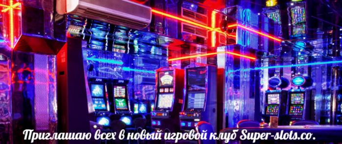 """alt=""""Приглашаю всех в новый игровой клуб Super-slots.co. """"/2835299__3_ (700x294, 443Kb)"""