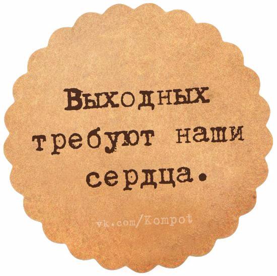 1446232402_frazki-11 (550x547, 213Kb)